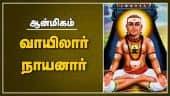 வாயிலார் நாயனார் | ஆன்மிகம் | Spirituality | Dinamalar video
