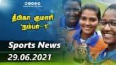 இன்றைய விளையாட்டு ரவுண்ட் அப் | 29-06-2021 | Sports News Roundup | Dinamalar