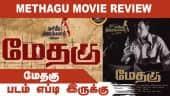 மேதகு | படம் எப்டி இருக்கு | Methagu Movie Review | Dinamalar