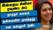இன்றைய சினிமா ரவுண்ட் அப் | 30-06-2021 | Cinema News Roundup | Dinamalar Video