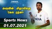 இன்றைய விளையாட்டு ரவுண்ட் அப் | 01-07-2021 | Sports News Roundup | Dinamalar