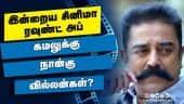 இன்றைய சினிமா ரவுண்ட் அப் | 03-07-2021 | Cinema News Roundup | Dinamalar Video