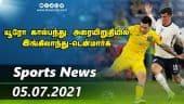இன்றைய விளையாட்டு ரவுண்ட் அப் | 05-07-2021 | Sports News Roundup | Dinamalar