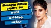 இன்றைய சினிமா ரவுண்ட் அப் | 05-07-2021 | Cinema News Roundup | Dinamalar Video
