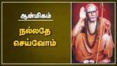 நல்லதே செய்வோம் | ஆன்மிகம் | Spirituality | Dinamalar video