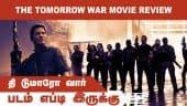 தி டுமாரோ வார்  | படம் எப்டி இருக்கு | The Tomorrow war Movie Review | Dinamalar