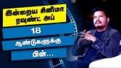 இன்றைய சினிமா ரவுண்ட் அப் | 06-07-2021 | Cinema News Roundup | Dinamalar Video