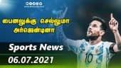 இன்றைய விளையாட்டு ரவுண்ட் அப் | 06-07-2021 | Sports News Roundup | Dinamalar