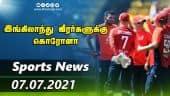 இன்றைய விளையாட்டு ரவுண்ட் அப் | 07-07-2021 | Sports News Roundup | Dinamalar