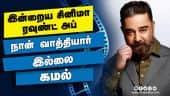 இன்றைய சினிமா ரவுண்ட் அப் | 07-07-2021 | Cinema News Roundup | Dinamalar Video