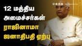 12 மத்திய அமைச்சர்கள் ராஜினாமா ஜனாதிபதி ஏற்பு