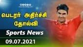 இன்றைய விளையாட்டு ரவுண்ட் அப் | 09-07-2021 | Sports News Roundup | Dinamalar