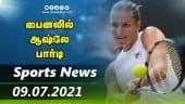 இன்றைய விளையாட்டு ரவுண்ட் அப் | 10-07-2021 | Sports News Roundup | Dinamalar