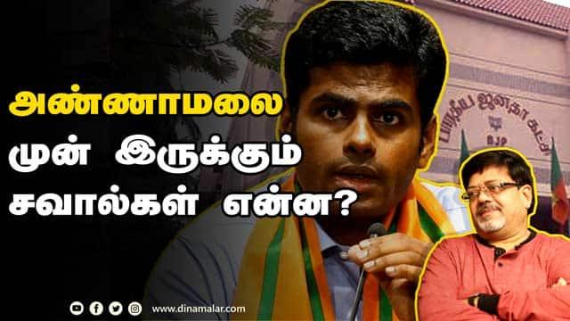 அண்ணாமலை முன் இருக்கும் சவால்கள் என்ன? | Annamalai | BJP Leader | Exclusive Video
