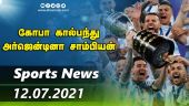 இன்றைய விளையாட்டு ரவுண்ட் அப் | 12-07-2021 | Sports News Roundup | Dinamalar