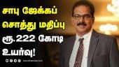 சாபு ஜேக்கப் சொத்து மதிப்பு  ரூ.222 கோடி  உயர்வு!