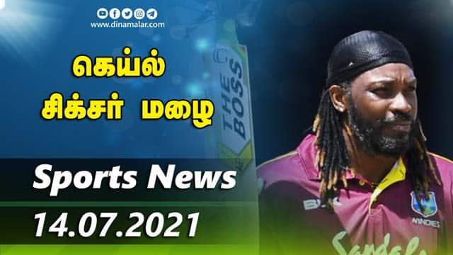 இன்றைய விளையாட்டு ரவுண்ட் அப் | 14-07-2021 | Sports News Roundup | Dinamalar