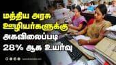 மத்திய அரசு ஊழியர்களுக்கு அகவிலைப்படி 28% ஆக உயர்வு