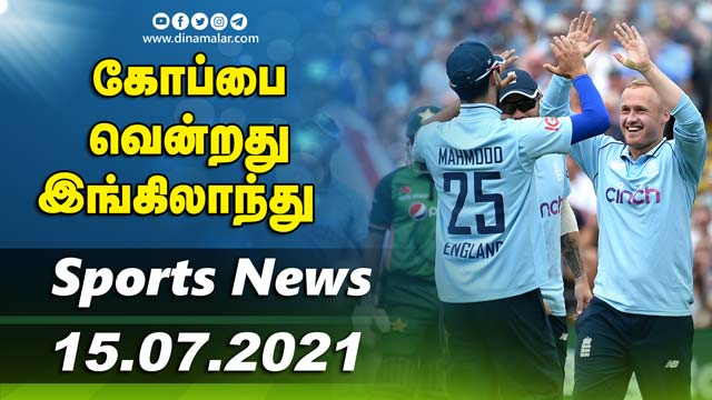 இன்றைய விளையாட்டு ரவுண்ட் அப் | 15-07-2021 | Sports News Roundup | Dinamalar