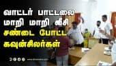 Tamil Celebrity Videos வாட்டர் பாட்டலை மாறி மாறி வீசி  சண்டை போட்ட கவுன்சிலர்கள்