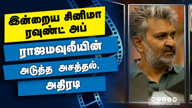 இன்றைய சினிமா ரவுண்ட் அப் | 16-07-2021 | Cinema News Roundup | Dinamalar Video