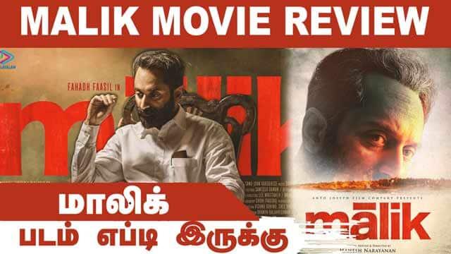 படம் எப்டி இருக்கு | மாலிக்(மலையாளம்) | Malik | Dinamalar Movie | Review |