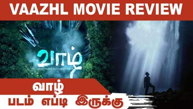 படம் எப்டி இருக்கு | வாழ் | vaazhl | Dinamalar Movie | Review |