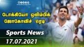 இன்றைய விளையாட்டு ரவுண்ட் அப் | 17-07-2021 | Sports News Roundup | Dinamalar