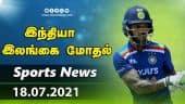 இன்றைய விளையாட்டு ரவுண்ட் அப் | 18-07-2021 | Sports News Roundup | Dinamalar