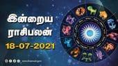இன்றைய ராசிபலன் | 18-JULY-2021 | Horoscope Today | Dinamalar