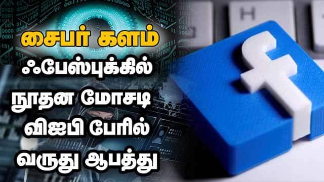 ஃபேஸ்புக்கில் நூதன மோசடி விஐபி பேரில் வருது ஆபத்து | Cyber Kalam | Dinamalar Exclusive