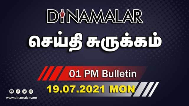 செய்தி சுருக்கம் | 1 PM | 19-07-2021 | Short News Round Up | Dinamalar