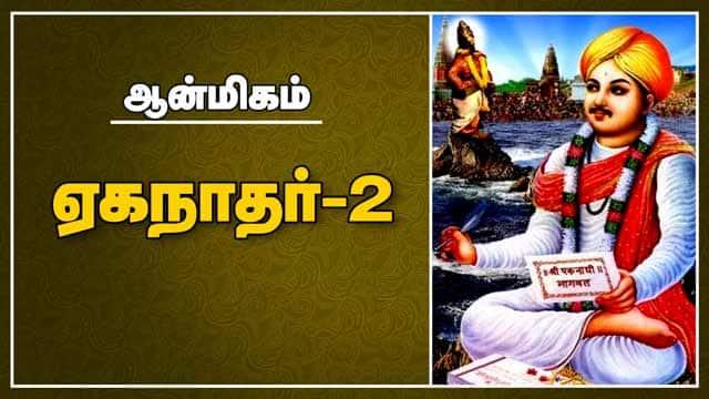 ஏகநாதர் பகுதி - 2 | ஆன்மிகம் | Spirituality | Dinamalar video