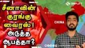குரங்கு பி வைரஸ் தாக்கி ஒருவர் பலி | Monkey B virus | China | Dinamalar