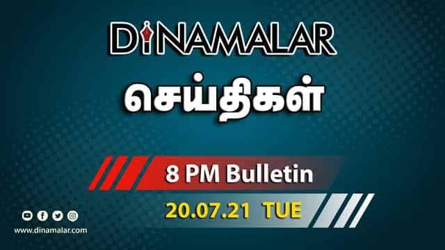 செய்திகள்| 8 PM | 20-07-2021 | News Round Up | Dinamalar