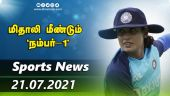 இன்றைய விளையாட்டு ரவுண்ட் அப் | 21-07-2021 | Sports News Roundup | Dinamalar