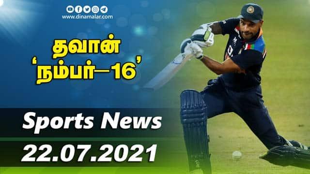 இன்றைய விளையாட்டு ரவுண்ட் அப் | 22-07-2021 | Sports News Roundup | Dinamalar