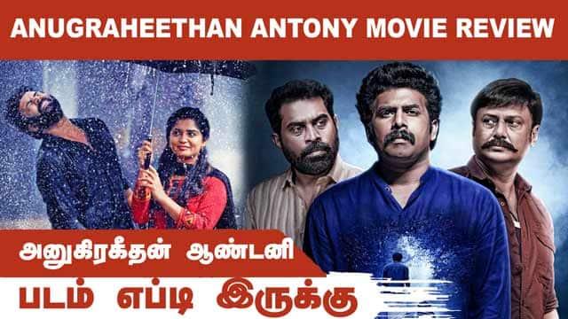 அனுகிரகீதன் ஆண்டனி (மலையாளம்) | Anugraheethan Antony | படம் எப்டி இருக்கு | Dinamalar | Movie Review