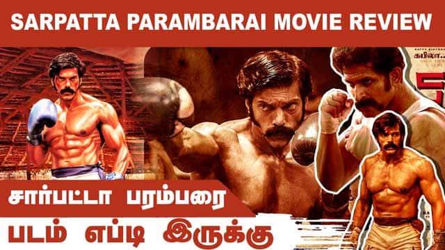 சார்பட்டா பரம்பரை | Sarpatta Parambarai | படம் எப்டி இருக்கு | Dinamalar | Movie Review