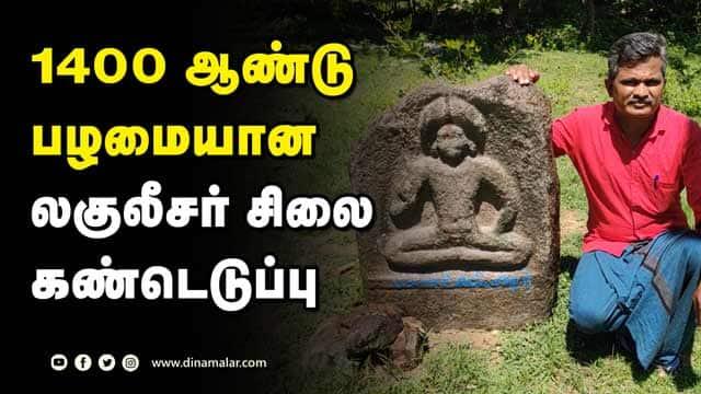 1400 ஆண்டு பழமையான லகுலீசர் சிலை கண்டெடுப்பு