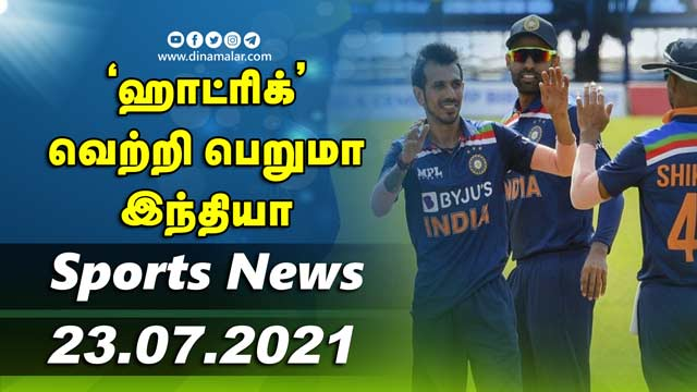 இன்றைய விளையாட்டு ரவுண்ட் அப் | 23-07-2021 | Sports News Roundup | Dinamalar