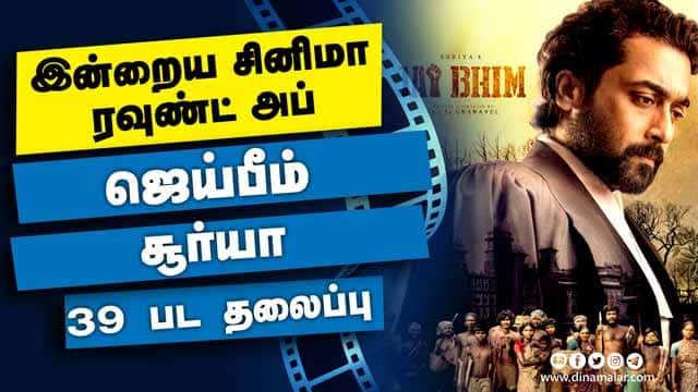இன்றைய சினிமா ரவுண்ட் அப் | 24-07-2021 | Cinema News Roundup | Dinamalar Video
