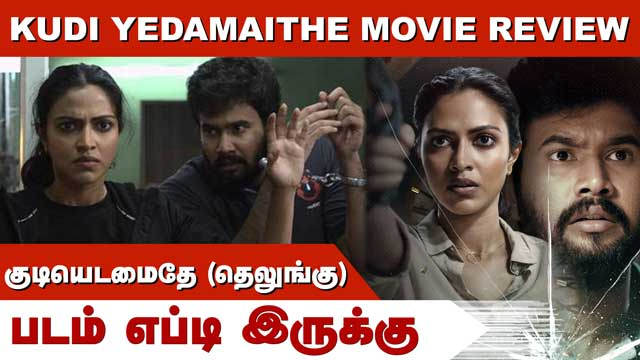 குடியெடமைதே (தெலுங்கு) | Kudi Yedamaithe | படம் எப்டி இருக்கு | Dinamalar | Movie Review