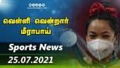 இன்றைய விளையாட்டு ரவுண்ட் அப் | 25-07-2021 | Sports News Roundup | Dinamalar