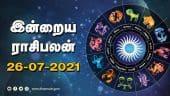 இன்றைய ராசிபலன் | 26-JULY-2021 | Horoscope Today | Dinamalar