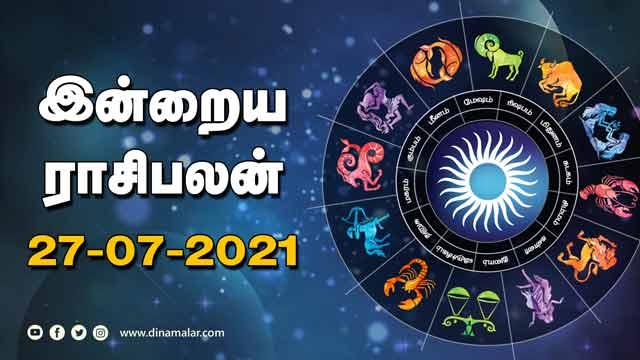 இன்றைய ராசிபலன் | 27-JULY-2021 | Horoscope Today | Dinamalar