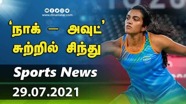 இன்றைய விளையாட்டு ரவுண்ட் அப் | 29-07-2021 | Sports News Roundup | Dinamalar