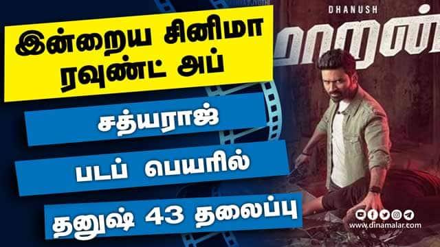 இன்றைய சினிமா ரவுண்ட் அப் | 29-07-2021 | Cinema News Roundup | Dinamalar Video