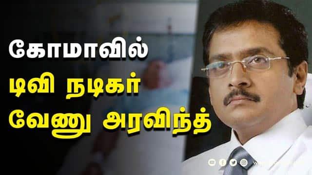 கோமாவில் டிவி நடிகர் வேணு அரவிந்த்
