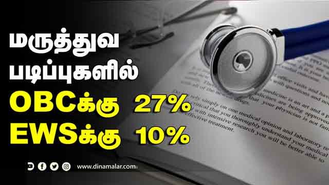 மருத்துவ  படிப்புகளில் OBCக்கு 27% EWSக்கு 10%